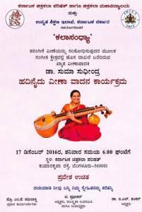 kalasandhya-veena-concert-by-dr-suma-sudheendra-at-chitrakala-parishath-bengaluru